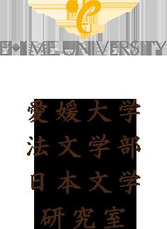 愛媛大学法文学部日本文学研究室